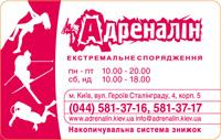 Дисконтная карта AlpineSport